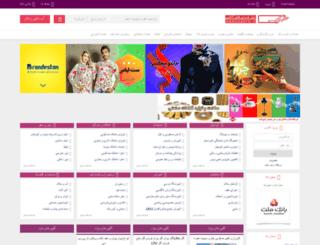 azarbaijansharghi.hamshahrii.ir screenshot