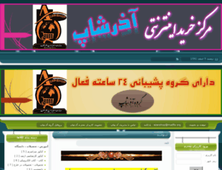 azarshop.smu.ir screenshot