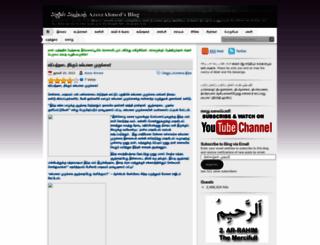 azeezahmed.wordpress.com screenshot