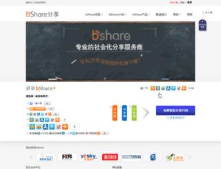 b.bshare.cn screenshot