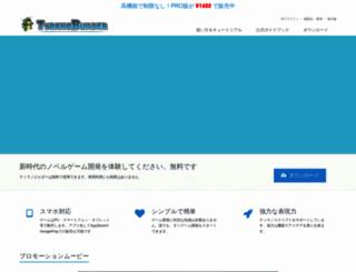 b.tyrano.jp screenshot