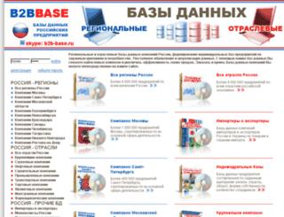 b2b-base.ru screenshot