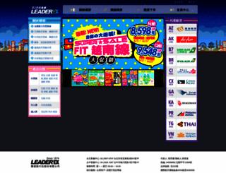 b2b.leaderex.com.tw screenshot