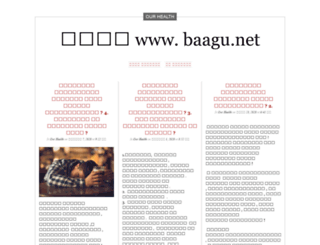 baagu.net screenshot