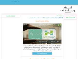 babalhaara7.blogspot.com screenshot