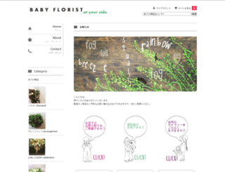 baby-florist.shop-pro.jp screenshot