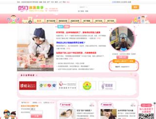 baby.0513.org screenshot