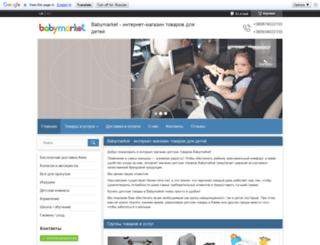 babymarket.in.ua screenshot