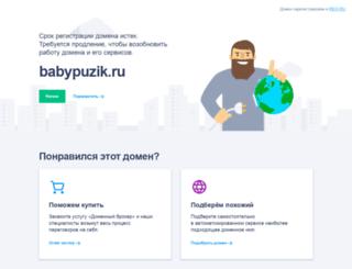 babypuzik.ru screenshot