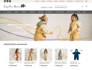 babyshowroom.ru screenshot