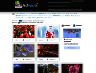 badfon.ru screenshot
