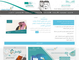 bahaedu.gov.sa screenshot