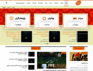 bahairesearch.org screenshot