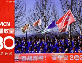 baichebao.com screenshot