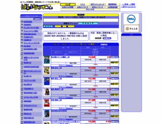 baicho.com screenshot