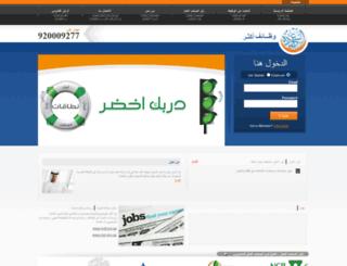 baitassawadah.com.sa screenshot