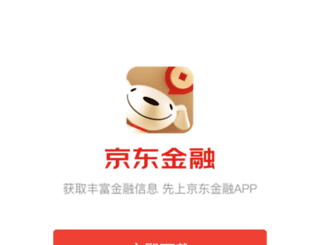baitiao.jd.com screenshot