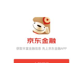 baitiao.jd.com screenshot
