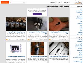 baladeh.niazerooz.com screenshot