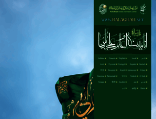 balaghah.net screenshot