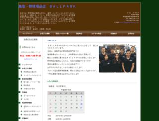 ballpark-bk.blogdehp.ne.jp screenshot
