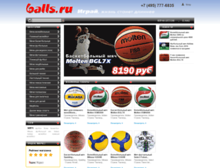 balls.ru screenshot
