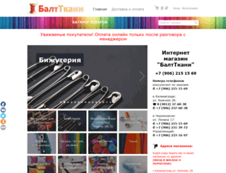 balttkani.ru screenshot