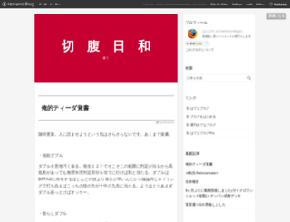 bamboovillage.hatenadiary.jp screenshot