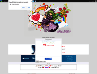 banat63.ahlamountada.com screenshot