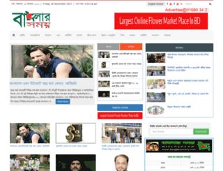 banglarsomoy.com screenshot