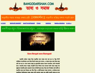 bangodarshan.com screenshot