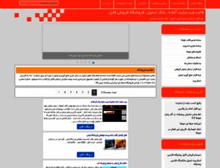 bankmail.sellfile.ir screenshot