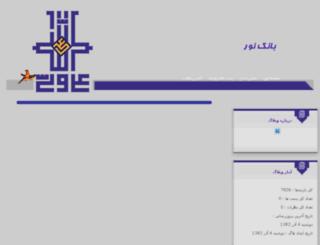 banknoor.rasekhoonblog.com screenshot