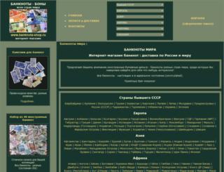 banknota-shop.ru screenshot