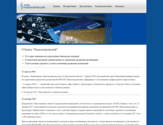 banknp.ru screenshot