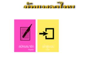 banplengthai.net screenshot