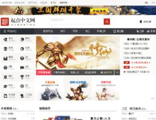 banquan.qidian.com screenshot