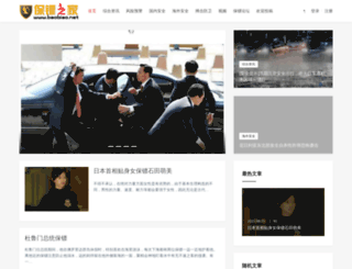 baobiao.net screenshot