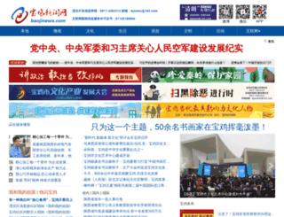 baojinews.com screenshot