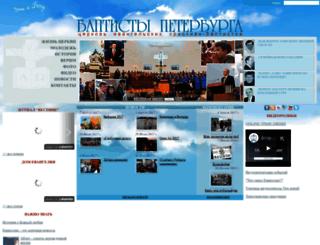 baptist.spb.ru screenshot