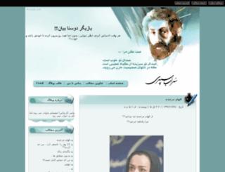 barany.sepehrblog.ir screenshot