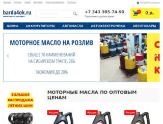 barda4ok.ru screenshot