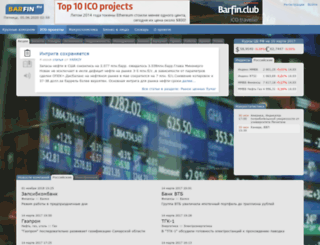 barfin.ru screenshot