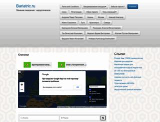 bariatric.ru screenshot