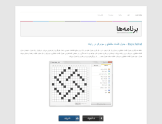 barnameha.com screenshot