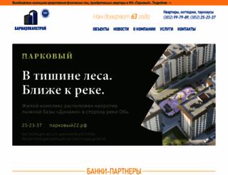 barnaulkapstroy.ru screenshot