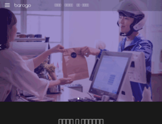 barogo.co.kr screenshot