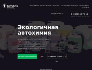 barveks.ru screenshot