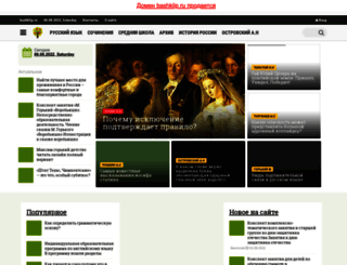 bashklip.ru screenshot