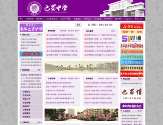 bashu.com.cn screenshot